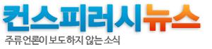 컨스피러시 뉴스